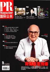 国际公关 双月刊 2011年05期(仅适用PC阅读)