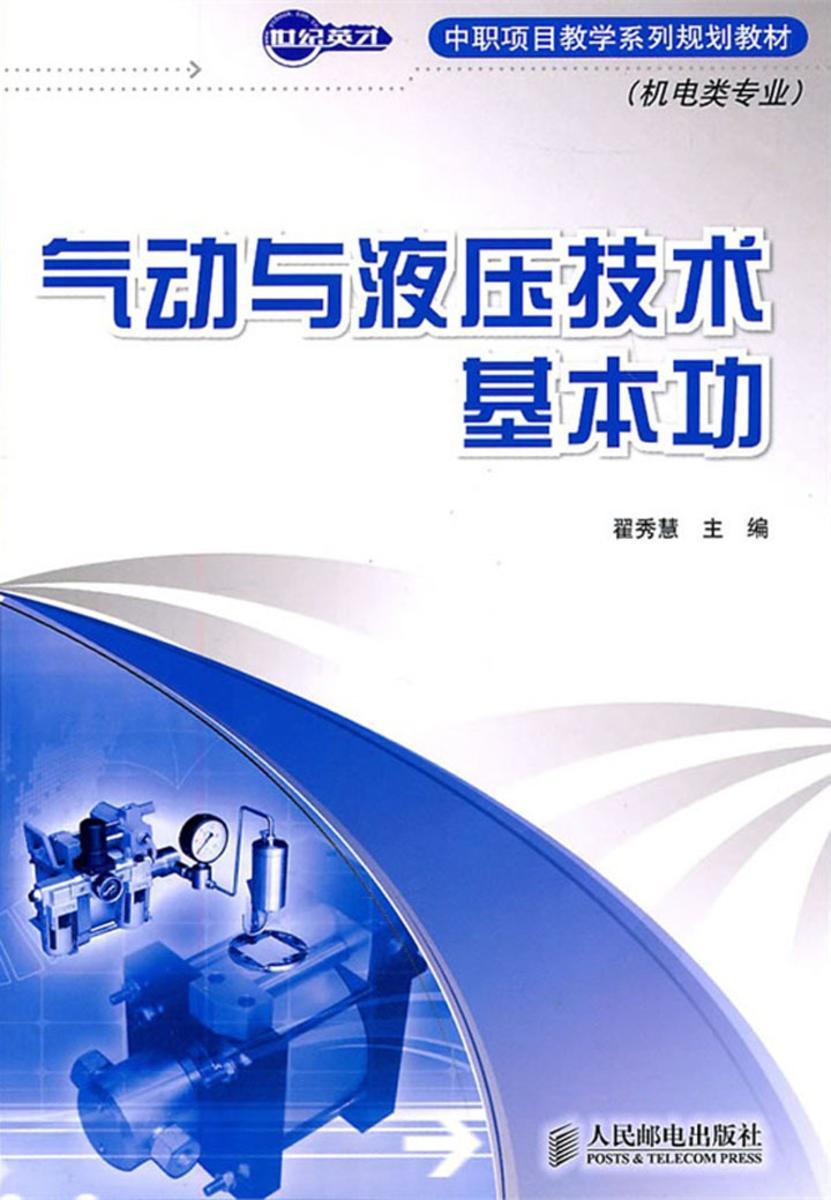 气动与液压技术基本功(仅适用PC阅读)
