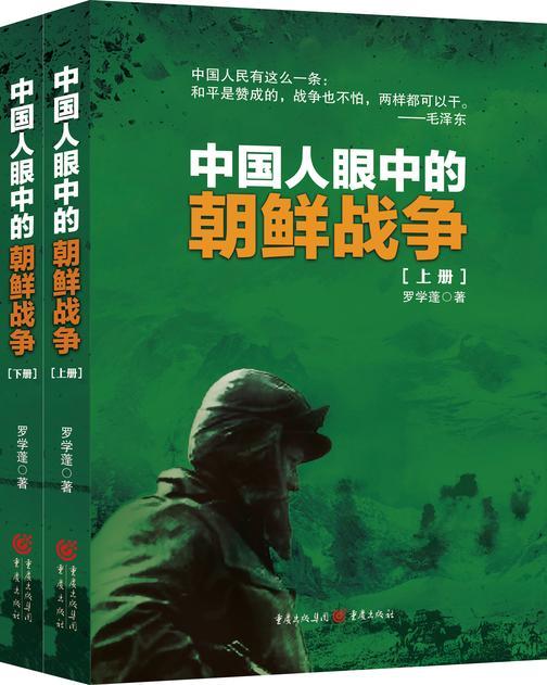 中国人眼中的朝鲜战争