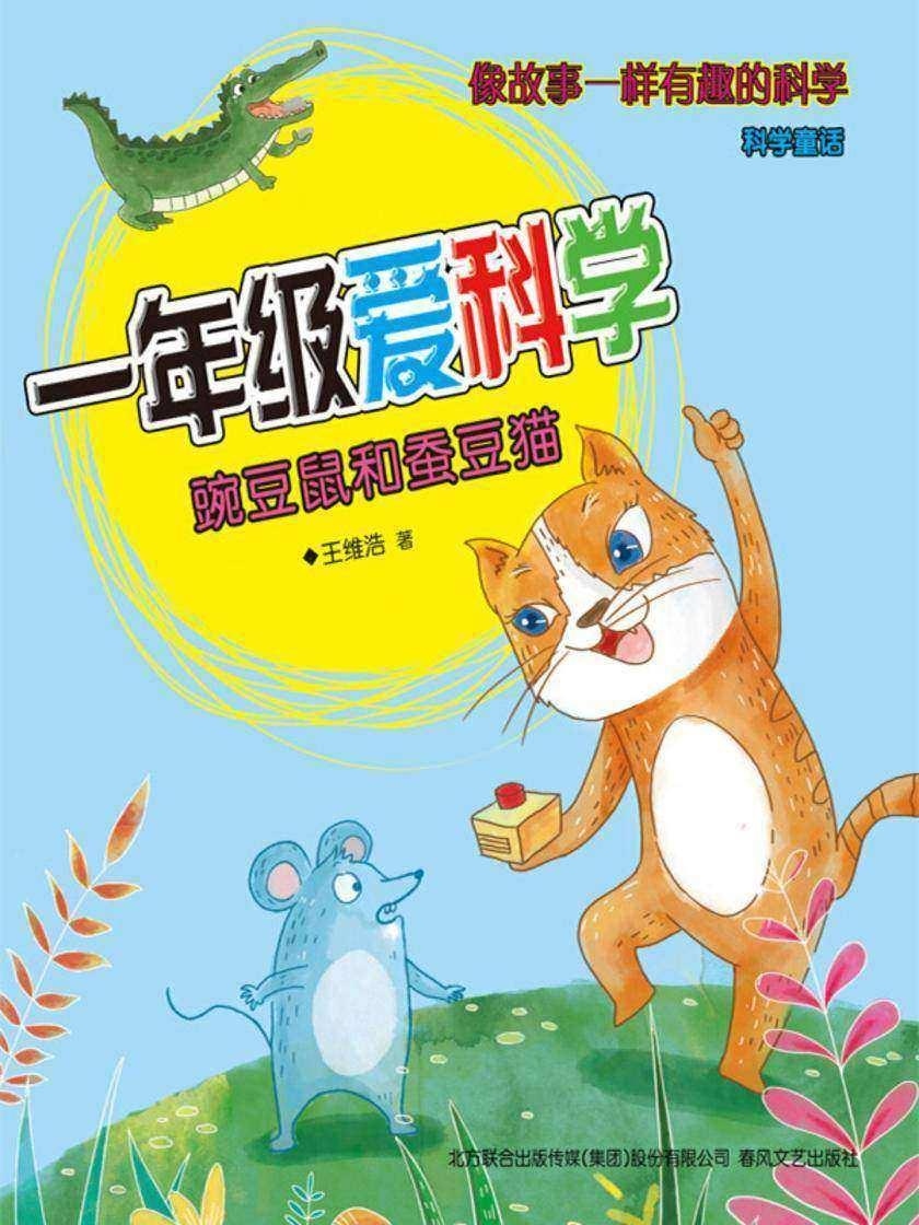 一年级爱科学:豌豆鼠和蚕豆猫