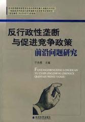 反行政性垄断与促进竞争政策前沿问题研究