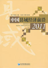 中国县域经济前沿(2011)