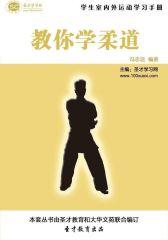 [3D电子书]圣才学习网·学生室内外运动学习手册:教你学柔道(仅适用PC阅读)