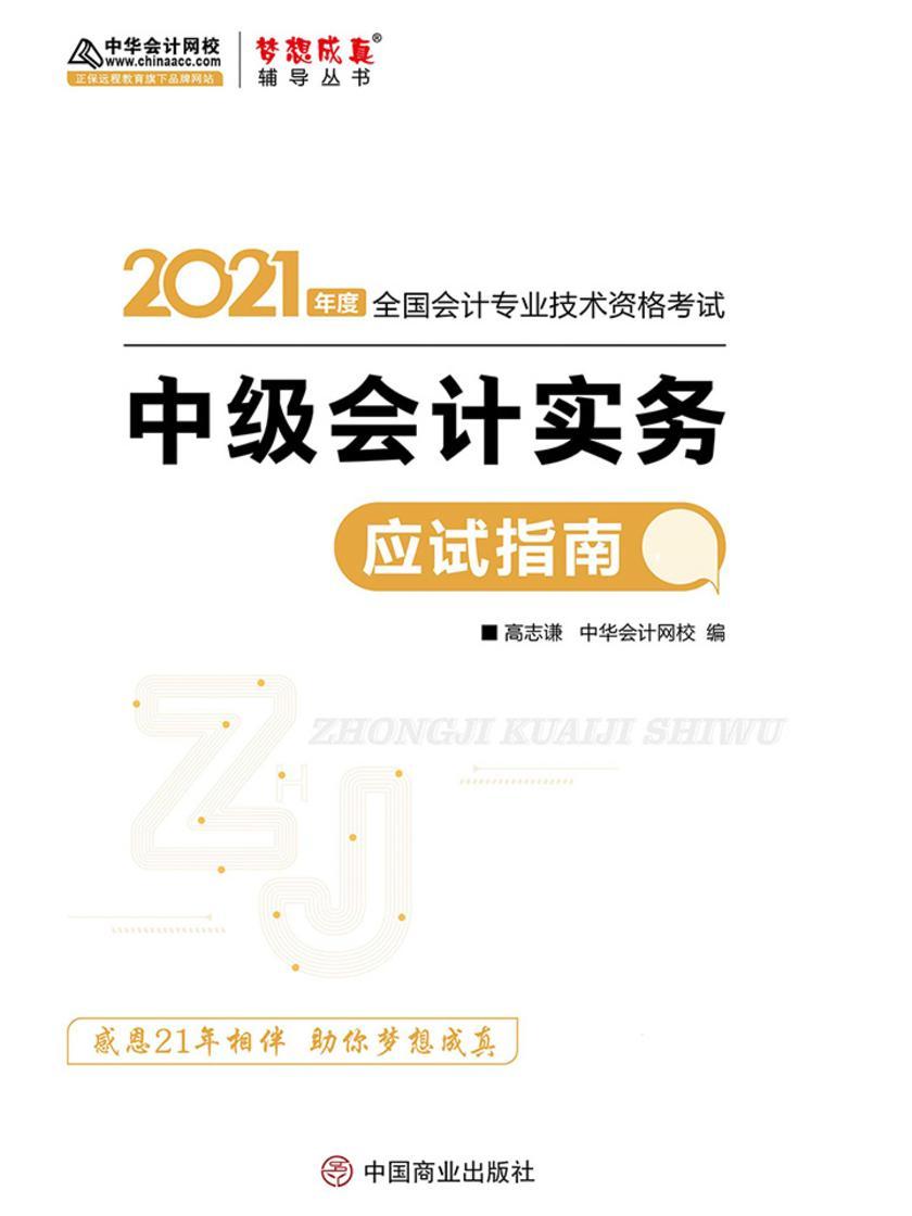2021中级会计职称考试教材辅导 梦想成真 中华会计网校 中级会计实务应试指南(上下册)