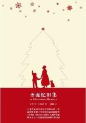 圣诞忆旧集(试读本)