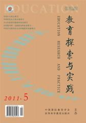 教育探索与实践 月刊 2011年05期(仅适用PC阅读)