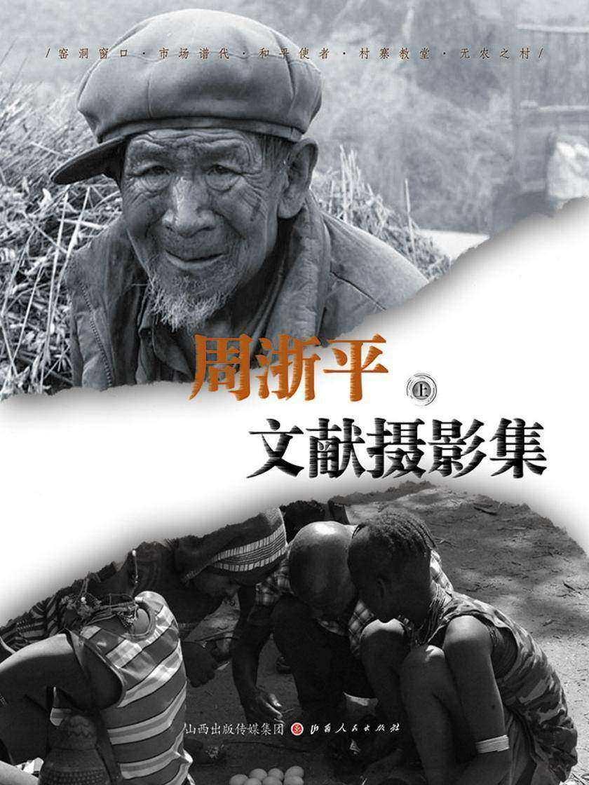 周浙平文献摄影集 上