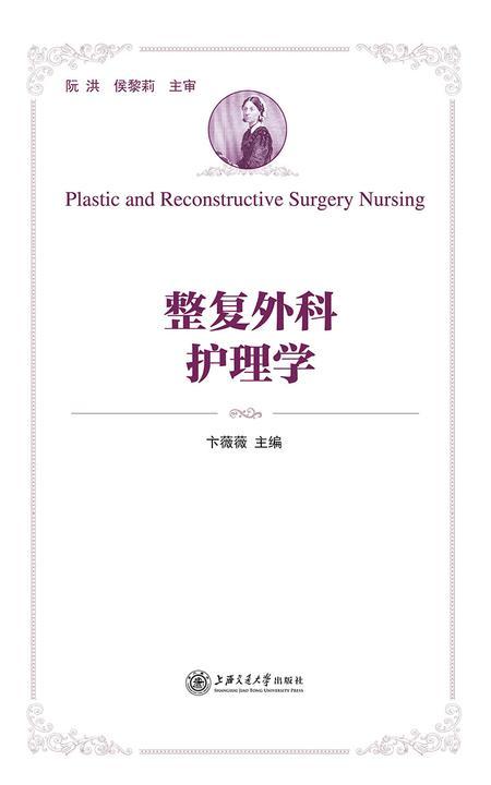 整复外科护理学
