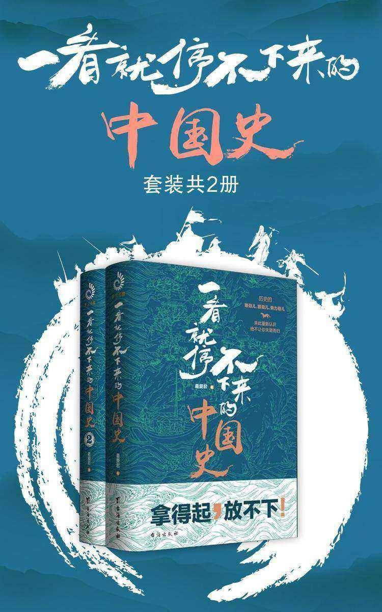 一看就停不下来的中国史(套装共2册)