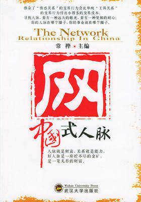 网:中国式人脉