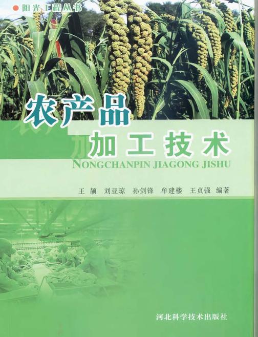 农产品加工技术
