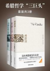 """希腊哲学""""三巨头""""(套装共3册)"""
