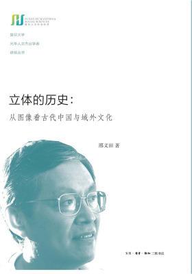立体的历史:从图像看古代中国与域外文化