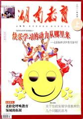 湖南教育·上 月刊 2011年05期(仅适用PC阅读)