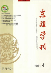东疆学刊 季刊 2011年04期(仅适用PC阅读)