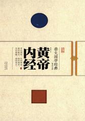 崇文国学经典普及文库—黄帝内经(精装)