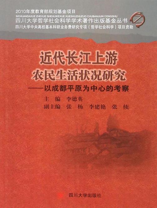 近代长江上游农民生活状况研究——以成都平原为中心的考察