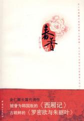 春香(试读本)