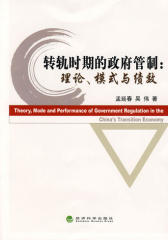 转轨时期的政府管制:理论、模式与绩效(仅适用PC阅读)