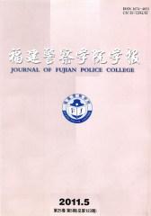 福建警察学院学报 双月刊 2011年05期(仅适用PC阅读)