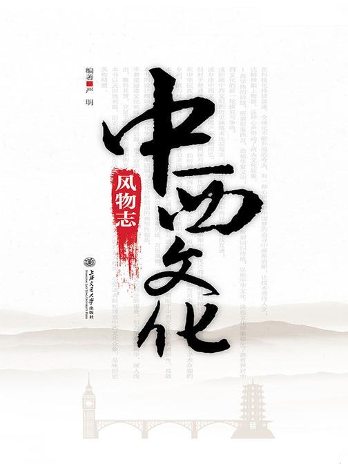中西文化风物志