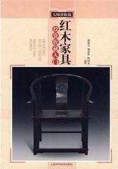 红木家具投资收藏入门(仅适用PC阅读)