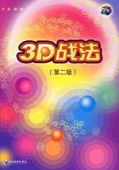 3D战法(第二版)(仅适用PC阅读)