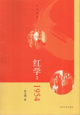 红学:1954