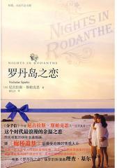罗丹岛之恋(试读本)