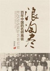 浪淘尽:百年中国的名师高徒(试读本)