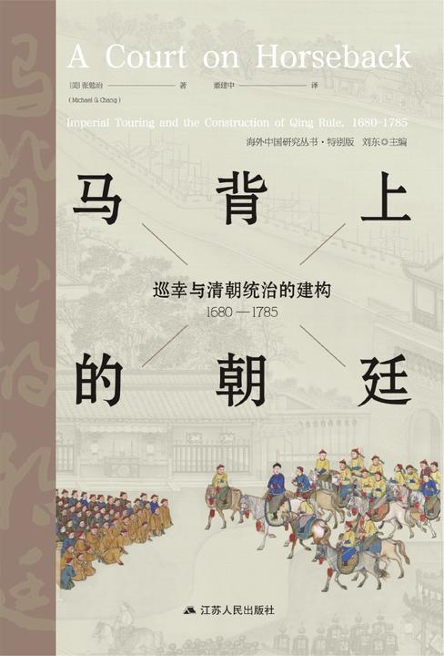 马背上的朝廷(海外中国研究丛书)