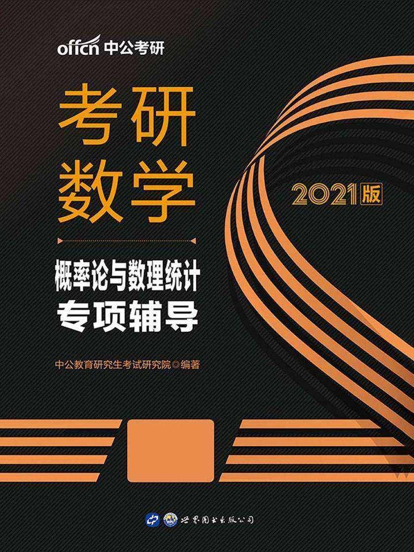 中公2021考研数学概率论与数理统计专项辅导
