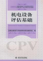 机电设备评估基础(仅适用PC阅读)