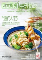贝太厨房 月刊 2012年4月(电子杂志)(仅适用PC阅读)
