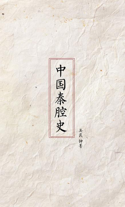 中国秦腔史