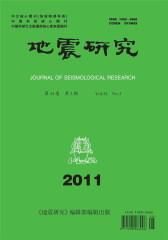 地震研究 季刊 2011年03期(仅适用PC阅读)