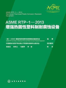 ASME RTP-1—2013增强热固性塑料制耐腐蚀设备