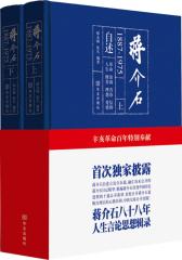 蒋介石:1887——1975(新编)(全两册)