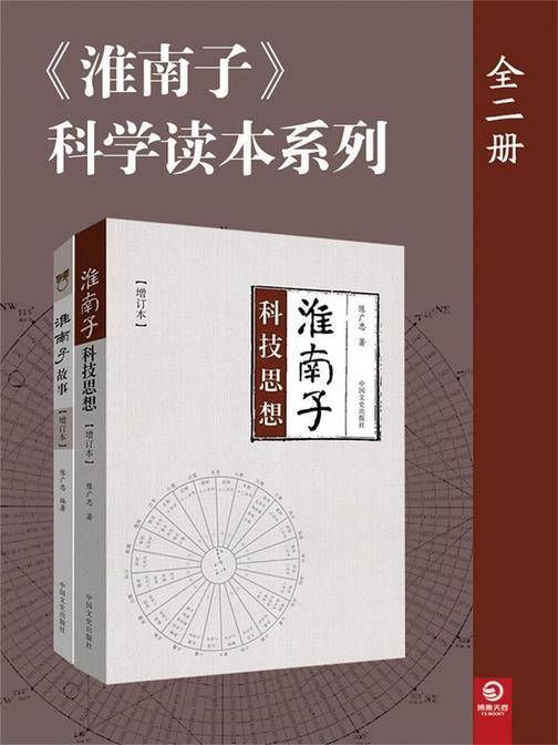 《淮南子》科学读本系列(全二册)