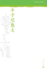 丰子恺散文