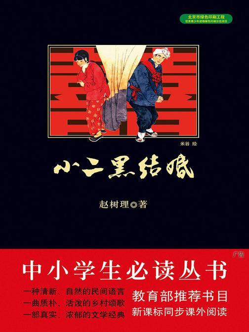 小二黑结婚(中小学生必读丛书)