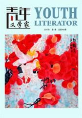 青年文学家 半月刊 2011年01期(仅适用PC阅读)