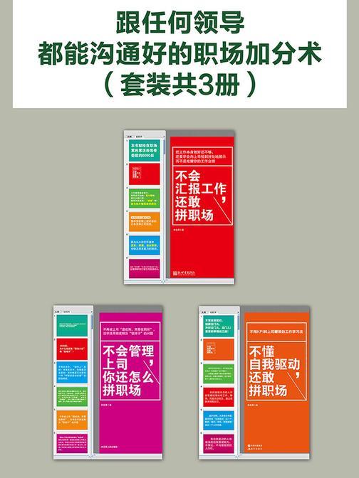 跟任何领导都能沟通好的职场加分术(套装共3册)