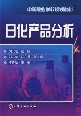 日化产品分析(胡斌)(试读本)