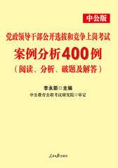 中公2018党政领导干部公开选拔和竞争上岗考试案例分析400例阅读分析破题及解答