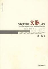 当代中国画文脉研究·范扬卷(仅适用PC阅读)