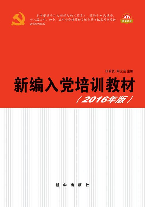 新编入党培训教材(2016)