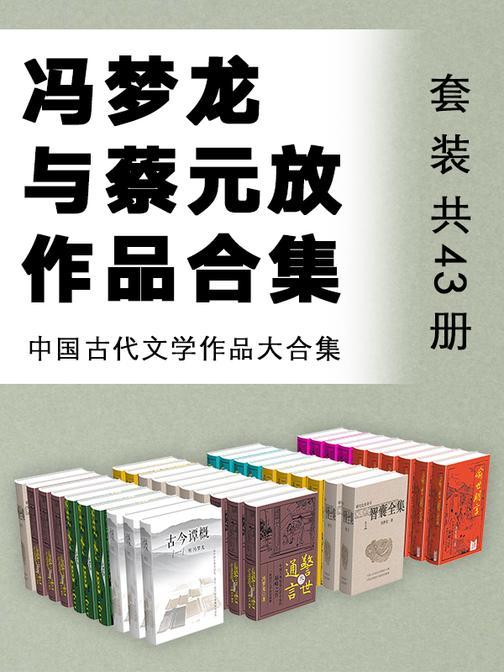 中国古代文学作品大合集:冯梦龙与蔡元放作品合集(套装共43册)