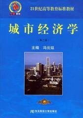 城市经济学(第二版)