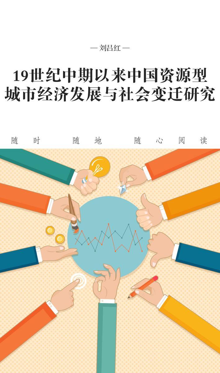 19世纪中期以来中国资源型城市经济发展与社会变迁研究